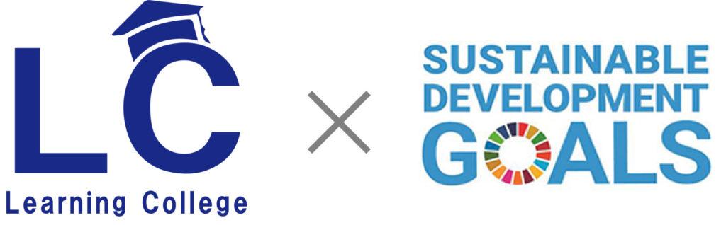 SDGsとラーニングカレッジ