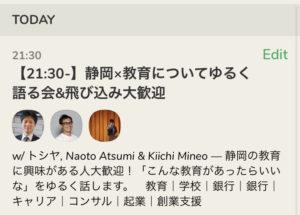 Clubhause-2月6日-静岡×教育について語る会
