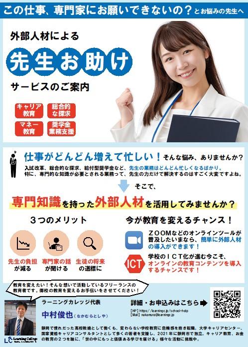 外部人材による先生お助けサービス ポスター表