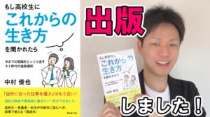 もし高校生にこれからの生き方を聞かれたら 中村俊也 出版著書