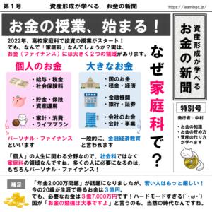 資産形成が学べるお金の新聞1