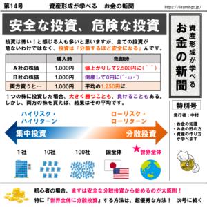 安全な投資、危険な投資 【資産形成が学べるお金の新聞#14】