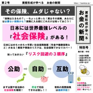 資産形成が学べるお金の新聞2